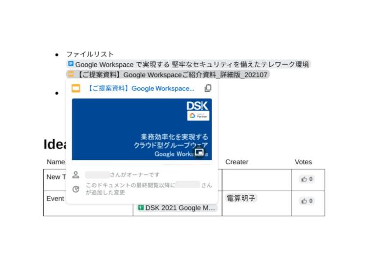Googleドライブをもっと活用!新機能 Smart Canvas とは05