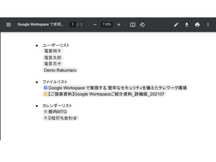 Googleドライブをもっと活用!新機能 Smart Canvas とは07