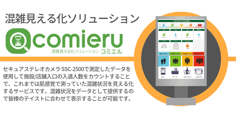comieru_top