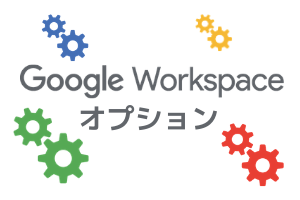 Google Workspace Option