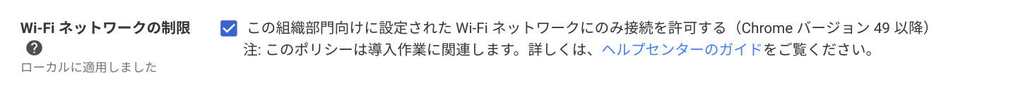 Wi-Fiネットワークの制限