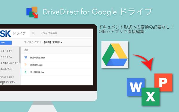 DiriveDirect_アートボード 1.png