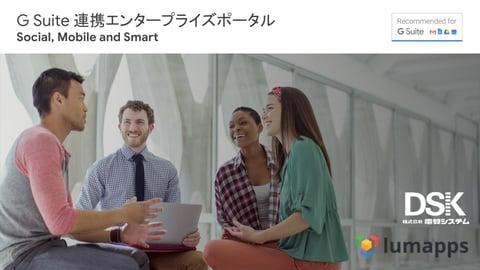 LumApps紹介資料