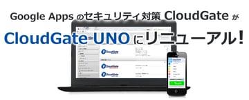 Google Apps のセキュリティ対策 CloudGate が「CloudGate UNO」にリニューアル