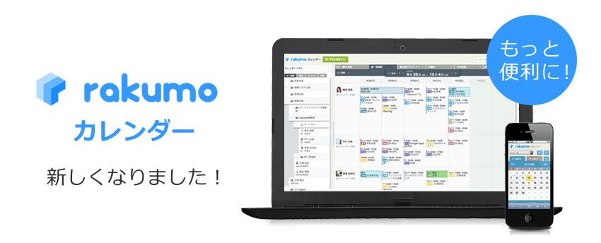 rakumoカレンダー 使いやすさパワーアップ!