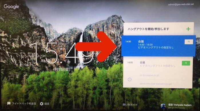 Chromebox for meetings 起動画面