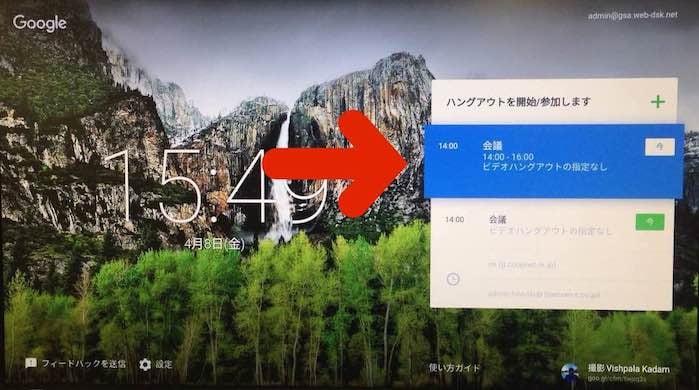 Chromebox for meetings 起動画面