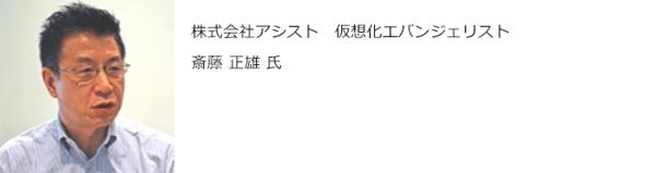 仮想化エバンジェリスト 斎藤 正雄氏