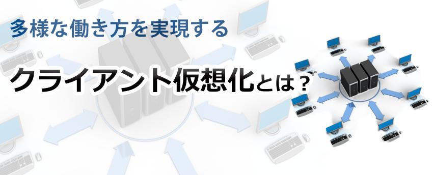 【Chromebook】第9回 多様な働き方を実現する クライアント仮想化とは?