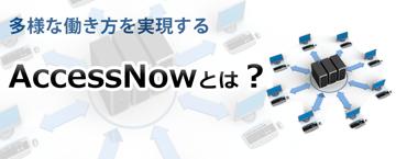 【Chromebook】第10回 多様な働き方を実現する Ericom AccessNowとは?