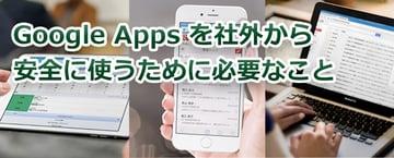 G Suite(旧 Google Apps )を社外から安全に使うために必要なこと