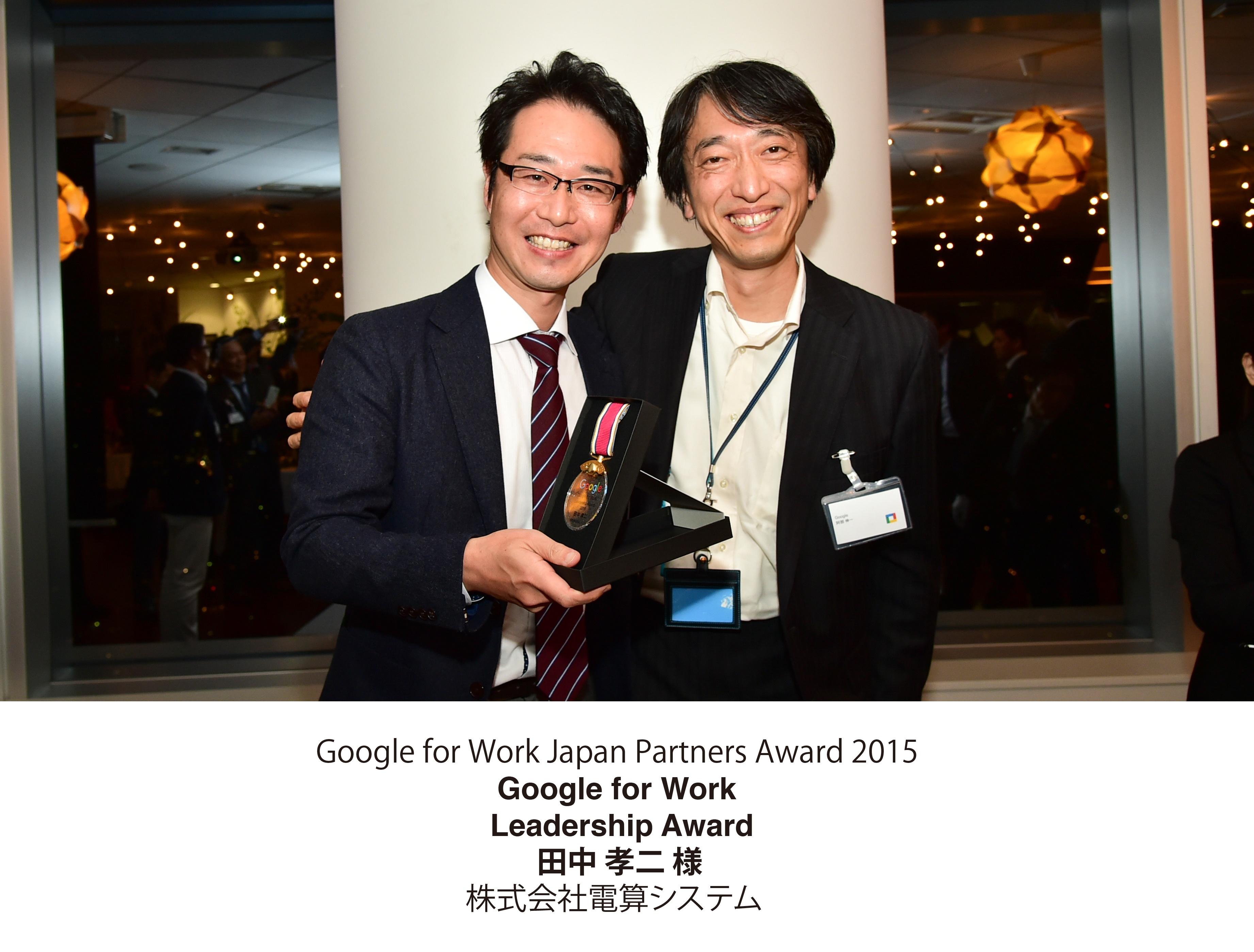 8年連続受賞「Google for Work Partner Award」