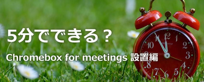 Chromebox for meetings 設置編 5分でできる?