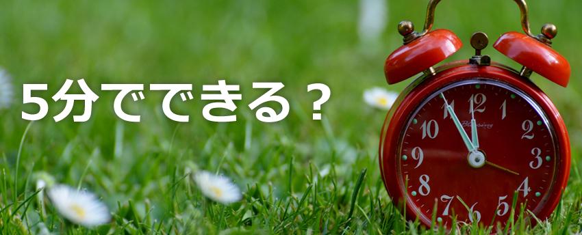 【テレビ会議】第3回 5分でできる? Chromebox for meetings でテレビ会議招集編