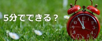 【テレビ会議】第4回 5分でできる?Chromebox for meetings でテレビ会議 初期設定編