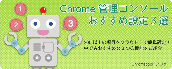chromebookブログ (リサイズ).png