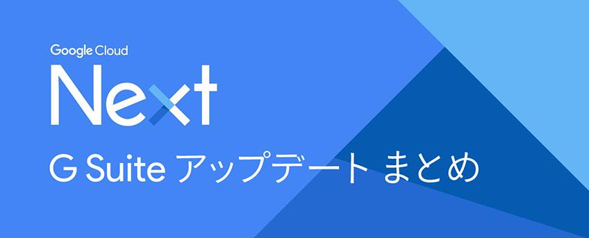 Google Cloud Next'17 G Suite アップデート まとめ