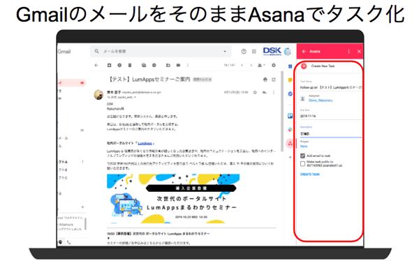 Gmail から Asana へタスクインポート 1