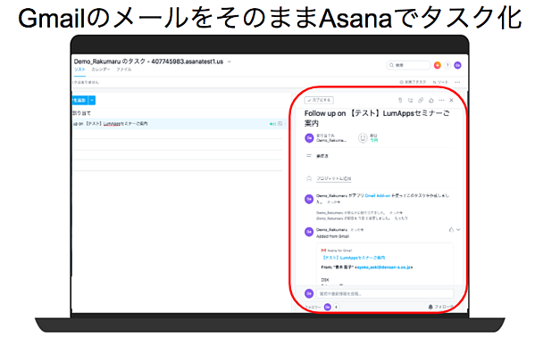 Gmail から Asana へタスクインポート 2