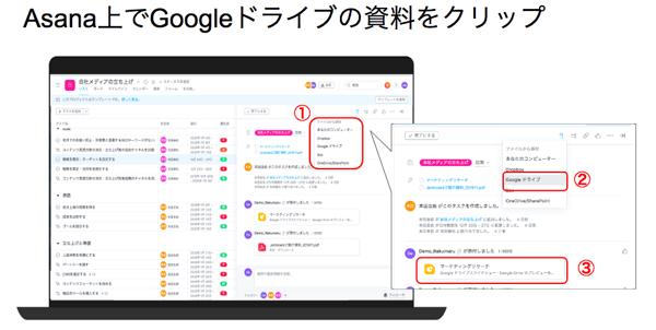 Google ドライブ上のファイルを Asana から呼び出して添付 1