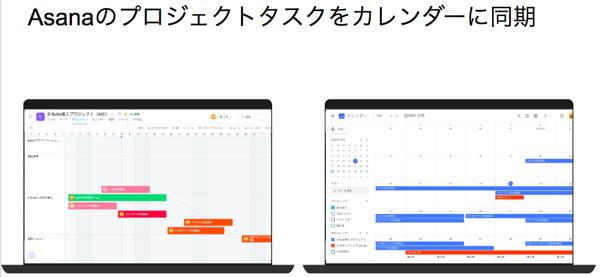 Asana の予定を Google カレンダーにインポート 1