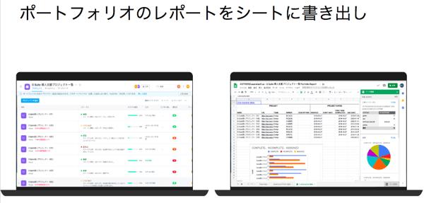 Asana のレポートを Google スプレッドシートにエクスポート