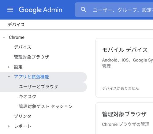Google 管理コンソールでの設定_アプリ登録