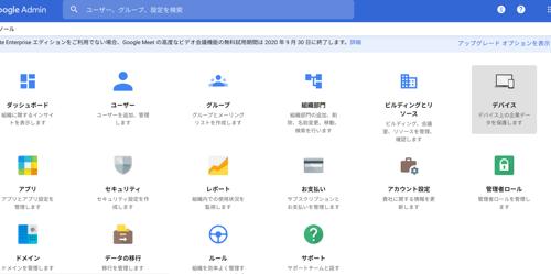 Google 管理コンソールでの設定_ルート認証局証明書登録