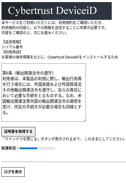 いよいよ、Chromebook 端末にデバイス証明書を登録する!