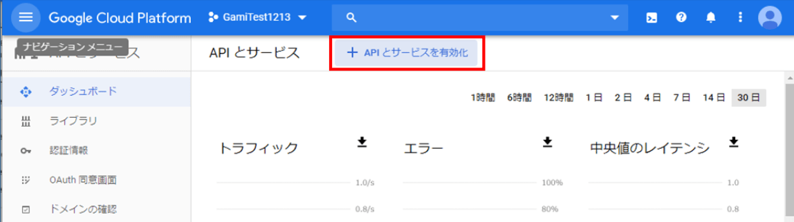 Google Cloud Search API有効化