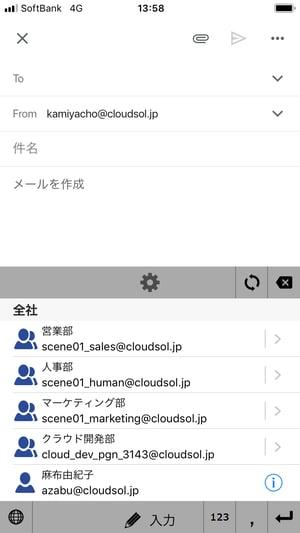 キーボードアプリでメールを簡単に作成・転送