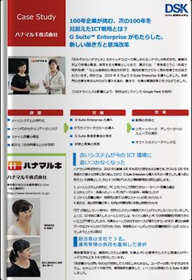 【導入事例】ハナマルキ株式会社