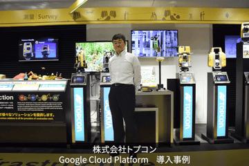 株式会社トプコン|Google Cloud Platform™ 導入事例