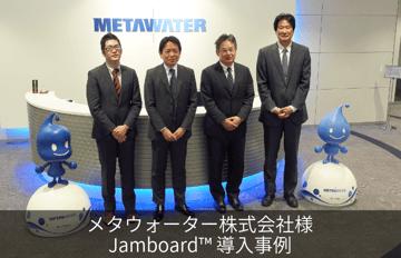 メタウォーター株式会社様|Jamboard™ 導入事例