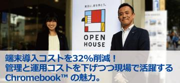 株式会社オープンハウス様 Chromebook™ 導入事例
