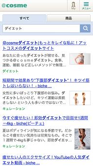 @COSME モバイル版の全体検索画面