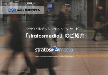 DSK-StratosMedia