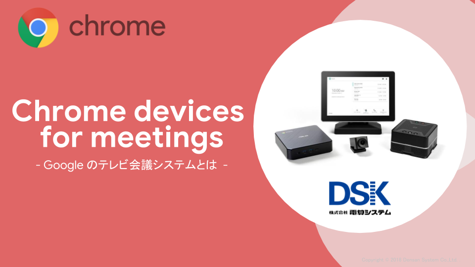 Google TV会議システムChrome Devices  for meetings