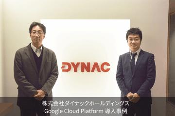 株式会社ダイナックホールディングス|Google Cloud Platform™ 導入事例