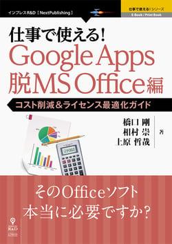 Google Apps 脱MS Office編