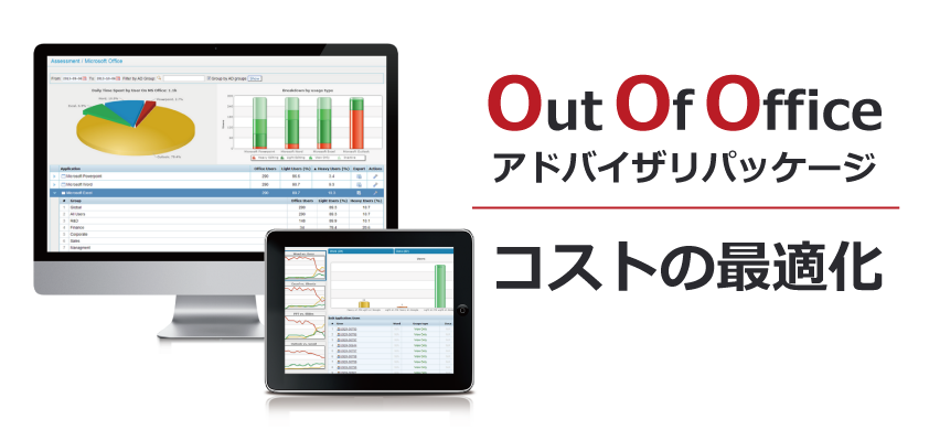 Out Of Office アドバイザリーパッケージ コストの最適化