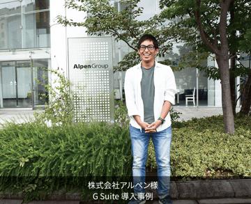 株式会社アルペン様|G Suite™ 導入事例