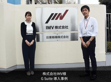 株式会社IMV様|G Suite™ 導入事例
