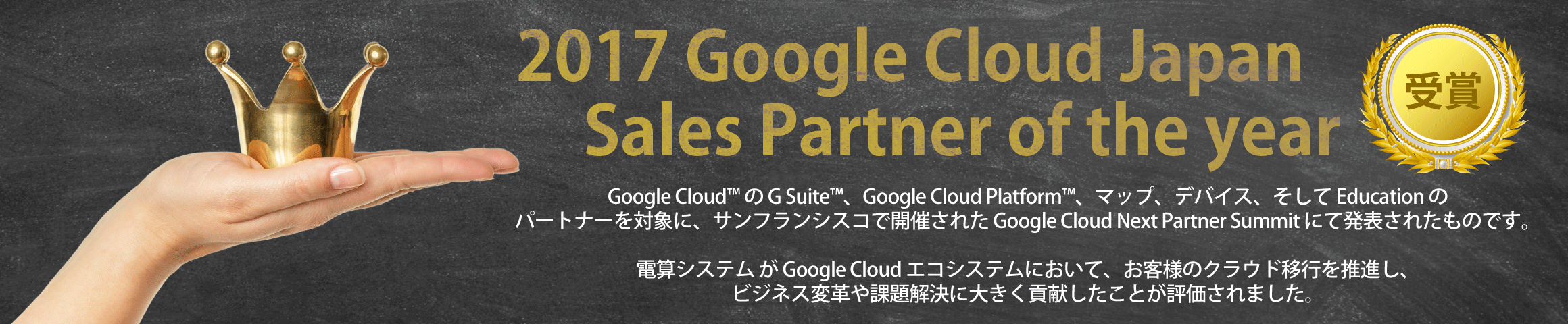 2017GoogleCloudJapanSalesPartneroftheYear