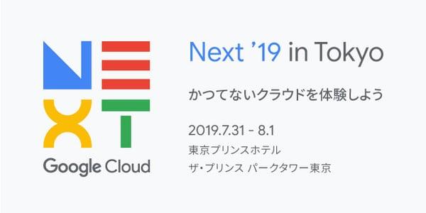 NEXT_Tokyo_2019