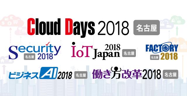 Cloud Days 2018 名古屋
