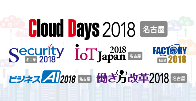 Cloud Days 2018 名古屋