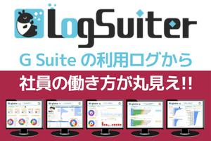 LogSuiter