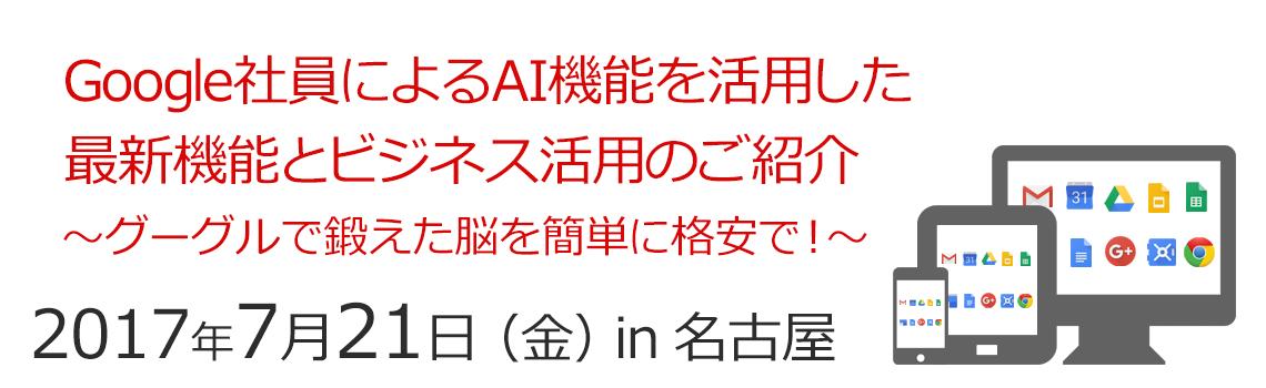 nagoya_ai20170721.png