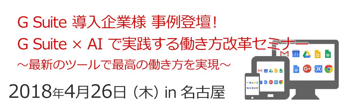 名古屋セミナー20180426.png